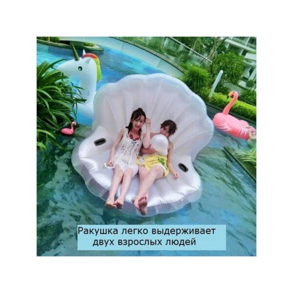"""34772 - Элегантный надувной матрас для плавания """"Морская ракушка"""""""