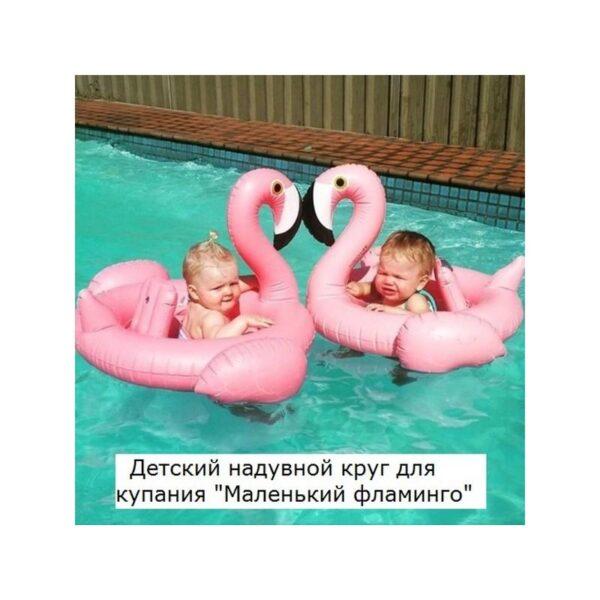 """34780 - Детский надувной круг-стульчик для купания """"Маленький фламинго"""""""