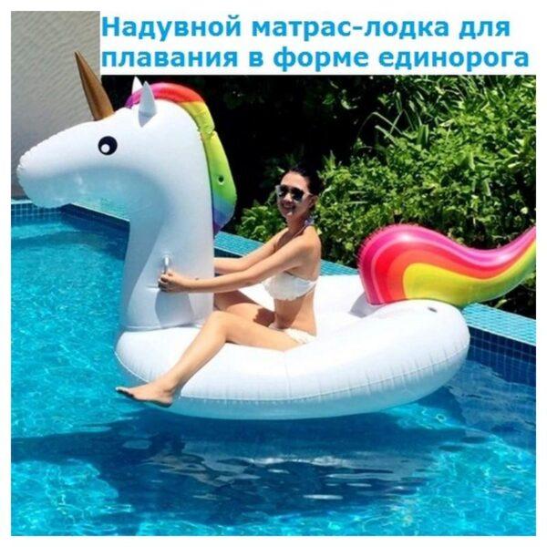 34817 - Надувной матрас-лодка для плавания в форме единорога