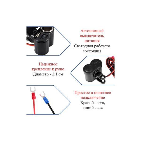 35037 - Мотоприкуриватель с USB-зарядным для мотоцикла/электровелосипеда с водонепроницаемой крышкой