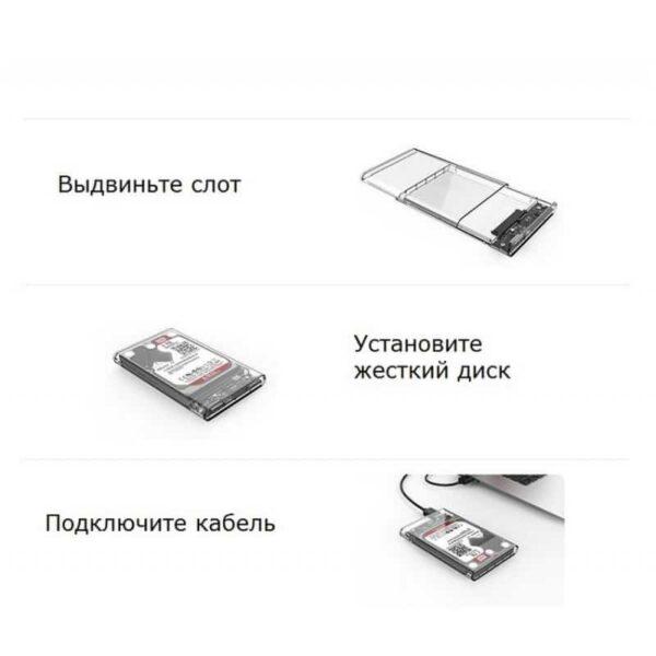35052 - Внешний бокс для жесткого диска ORICO USB 3.0 - 2.5 дюйма, USB 3.0, до 2 Тб, поддержка HDD и SSD