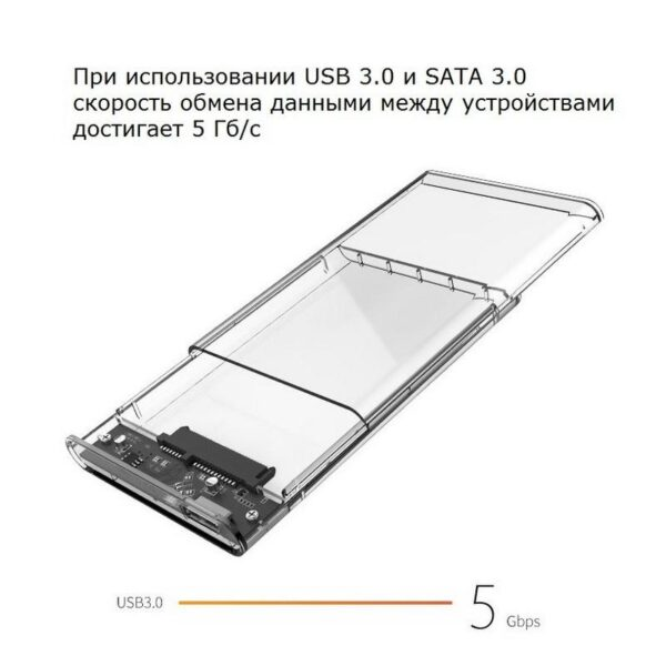 35057 - Внешний бокс для жесткого диска ORICO Type-C - 2.5 дюйма, Type-C, до 2 Тб, поддержка HDD и SSD