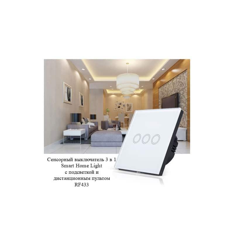 Сенсорный выключатель 3 в 1 Smart Home Light с подсветкой и дистанционным пультом RF433: закаленное стекло, защита от молнии 211288