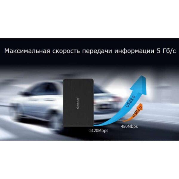35171 - Портативный бокс для жесткого диска ORICO 2189U3 - USB 3.0, 2.5 дюйма, HDD и SSD, до 2 Тб