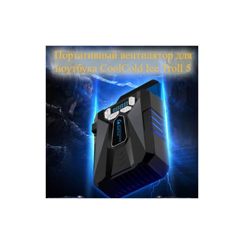 Внешний вентилятор для ноутбука CoolCold Ice Troll 5 с питанием от сети  AC 220В: выбор скорости кулера, ЖК с подсветкой 211357