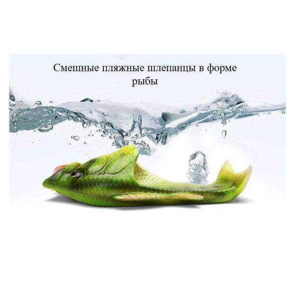 35234 - Смешные пляжные тапки-рыбы/ шлепанцы в форме рыбы (рыбашаги): все размеры