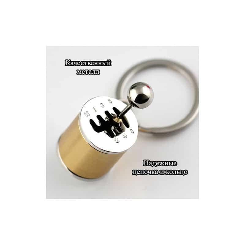 Брелок для ключей – Переключатель скоростей в миниатюре 211399