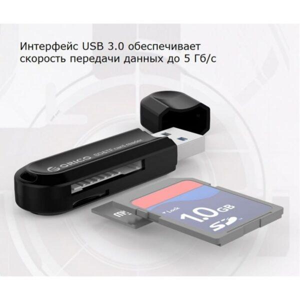 35328 - Картридер ORICO CRS 21 - USB 3.0, OTG, SD + Micro SD