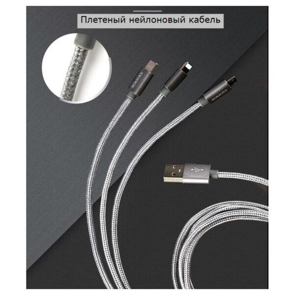 35382 - Универсальный зарядный кабель 3в1 ROMOSS Medusa CB25n - быстрая зарядка 2.1A, 1.5 м, Micro USB, Type-C, Lightning