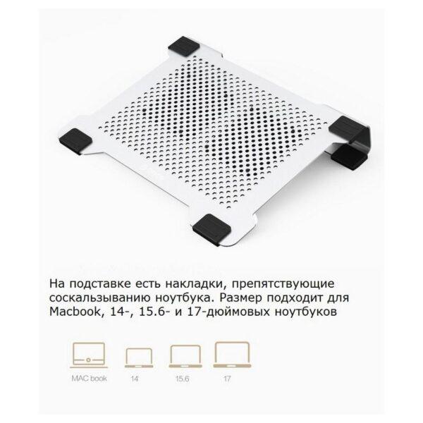 """35522 - Алюминиевая подставка-радиатор Orico NA15 для 14"""", 15.6"""" и 17-дюймовых ноутбуков (с двумя вентиляторами)"""