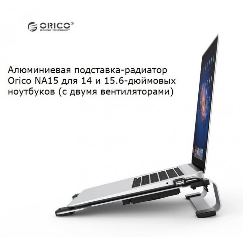 Алюминиевая подставка-радиатор Orico NA15 для 14″, 15.6″ и 17-дюймовых ноутбуков (с двумя вентиляторами)