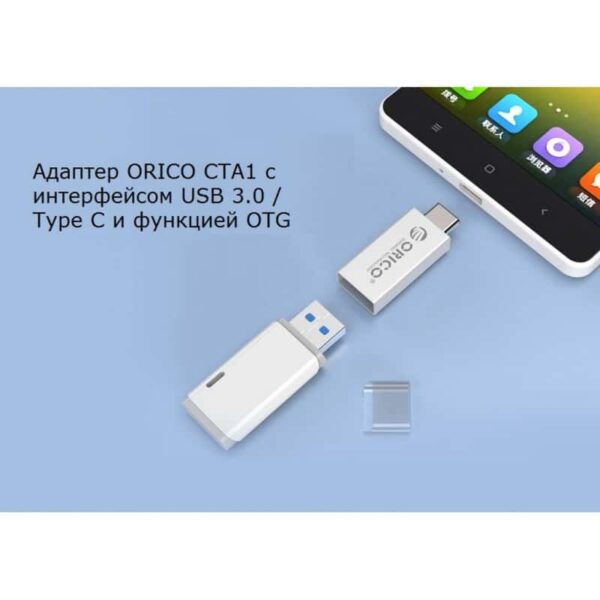 35561 - Адаптер ORICO CTA1 с интерфейсом USB 3.0 / Type C и функцией OTG