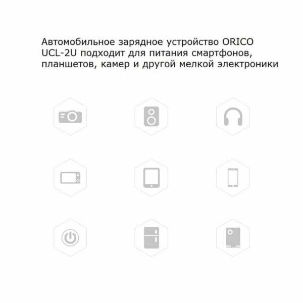 35586 - Автомобильное зарядное устройство ORICO UCL-2U - 2 х USB, интеллектуальная быстрая зарядка, 5V 3.4A 17Вт