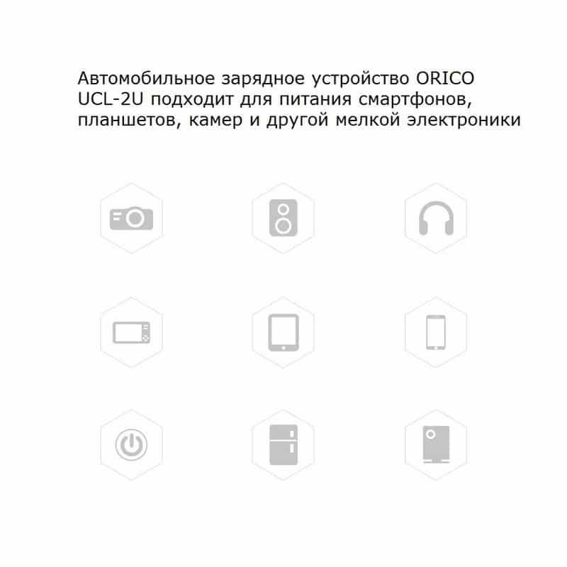 Автомобильное зарядное устройство ORICO UCL-2U – 2 х USB, интеллектуальная быстрая зарядка, 5V 3.4A 17Вт 211683