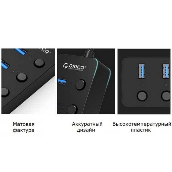 35604 - 4-портовый HUB ORICO W9PH4 - 4 x USB 3.0, 0.3 м / 1.3 м кабель, переключатели, до 5 Гб/с