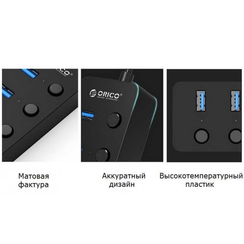 4-портовый HUB ORICO W9PH4 – 4 x USB 3.0, 0.3 м / 1.3 м кабель, переключатели, до 5 Гб/с 211699