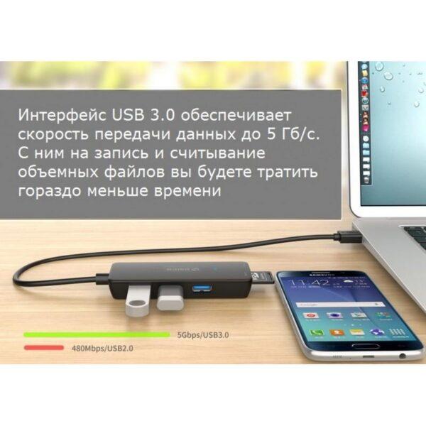 35714 - Мультифункциональный USB концентратор ORICO H3TS-У3 - 3 х USB 3.0, TF / SD-ридер