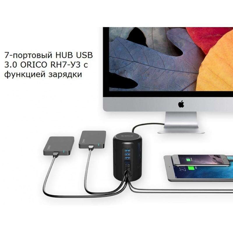 7-портовый HUB USB 3.0 ORICO RH7-У3 с функцией зарядки