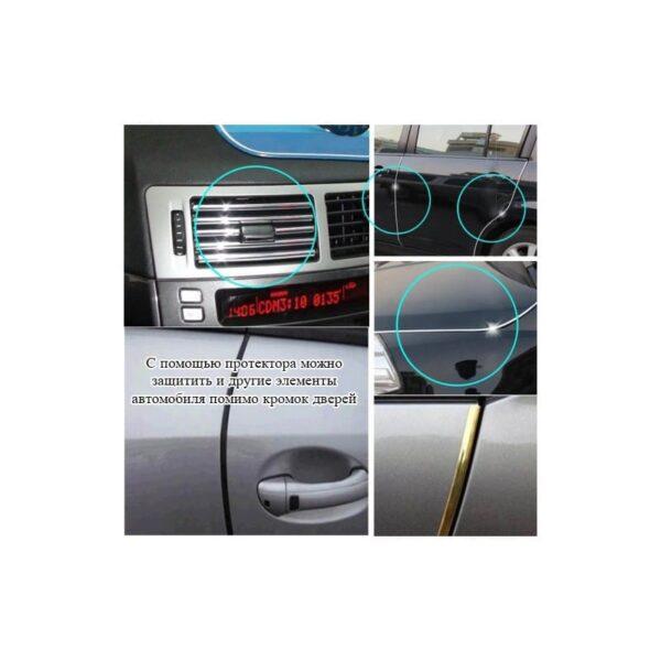 35886 - Защита двери (торцевой молдинг) черного, красного, серебристого, золотистого цвета, полоса-протектор 12 м