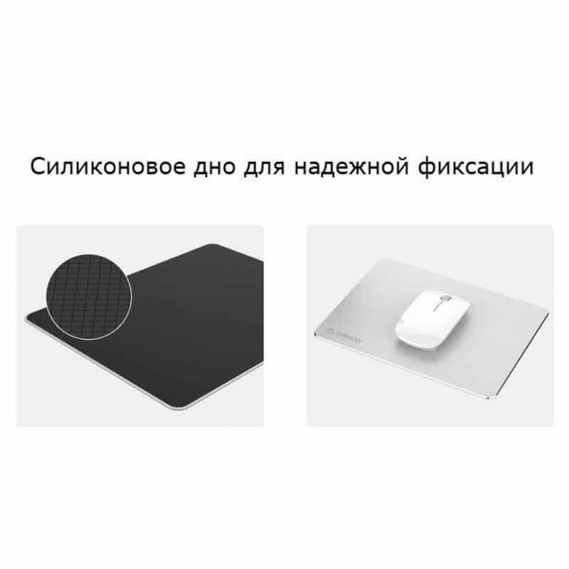 Стильный алюминиевый коврик для мышки ORICO AMP2218 212000