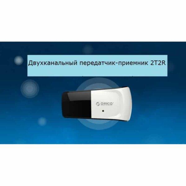 35956 - Беспроводной Wi-Fi USB-адаптер ORICO WF-RE3 со скоростью передачи данных до 300 Мбит/с