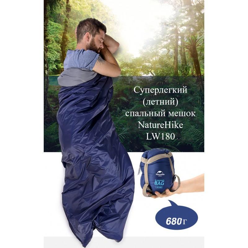 Суперлегкий (летний) спальный мешок NatureHike LW180: температура комфорта 15° 212142
