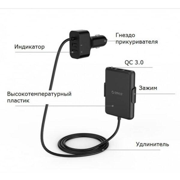 36483 - Автомобильный зарядный USB HUB с удлинителем ORICO UCP-5P - QC 3.0 + 5В 2.4А х 4, 12-24V, 52 Вт, зажим-держатель