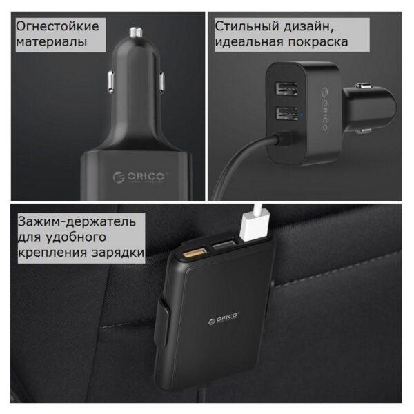 36486 - Автомобильный зарядный USB HUB с удлинителем ORICO UCP-5P - QC 3.0 + 5В 2.4А х 4, 12-24V, 52 Вт, зажим-держатель