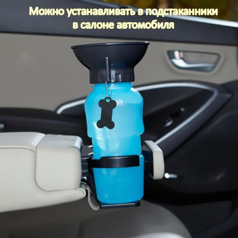 Дорожная/ автомобильная поилка для собак 212499