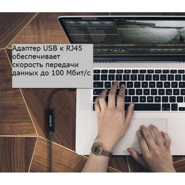36552 - Адаптер USB к RJ45 ORICO UTR-02