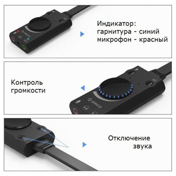36657 - Внешняя звуковая карта USB ORICO SC2 - независимые разъемы для микрофона, гарнитуры и наушников, стереозвук