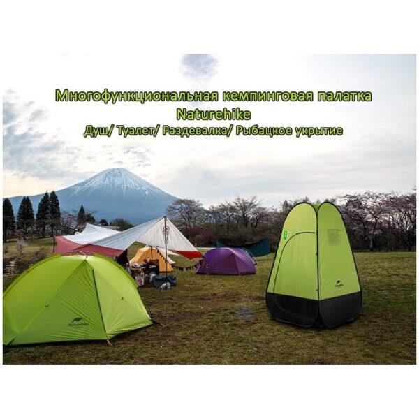36934 - Мобильная кемпинговая палатка-душ/ туалет/ раздевалка Naturehike