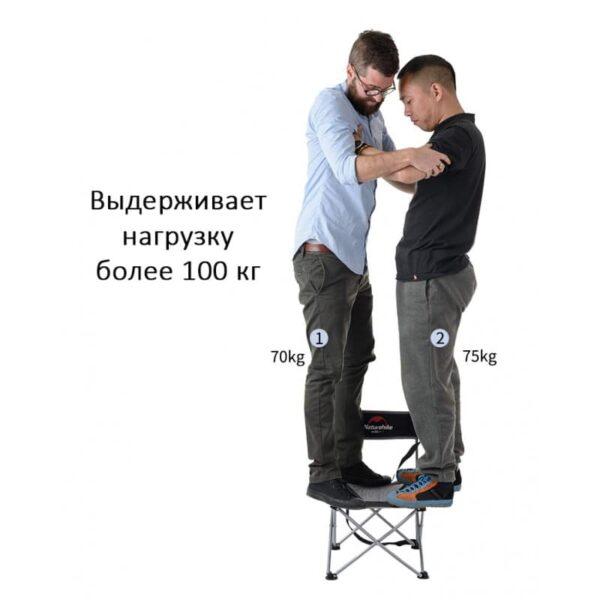 36998 - Складной походный стул Naturehike: водонепроницаемый нейлон 600D, сталь, нагрузка свыше 100 кг