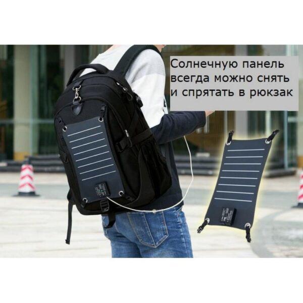 37078 - Вместительный рюкзак с солнечной панелью - карман для ноутбука, 2 х USB для зарядки, съемная солнечная панель