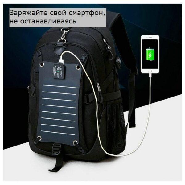 37080 - Вместительный рюкзак с солнечной панелью - карман для ноутбука, 2 х USB для зарядки, съемная солнечная панель
