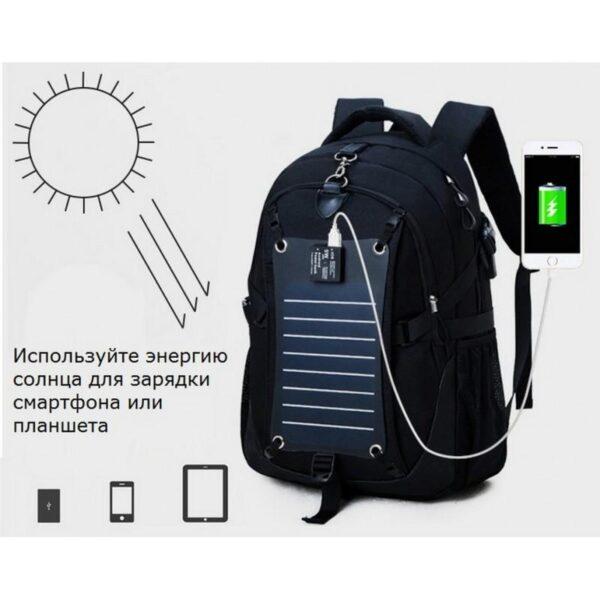 37083 - Вместительный рюкзак с солнечной панелью - карман для ноутбука, 2 х USB для зарядки, съемная солнечная панель