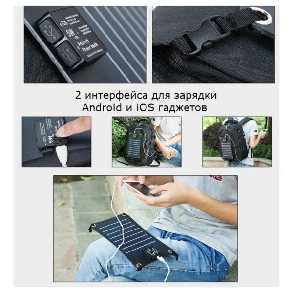 37084 - Вместительный рюкзак с солнечной панелью - карман для ноутбука, 2 х USB для зарядки, съемная солнечная панель