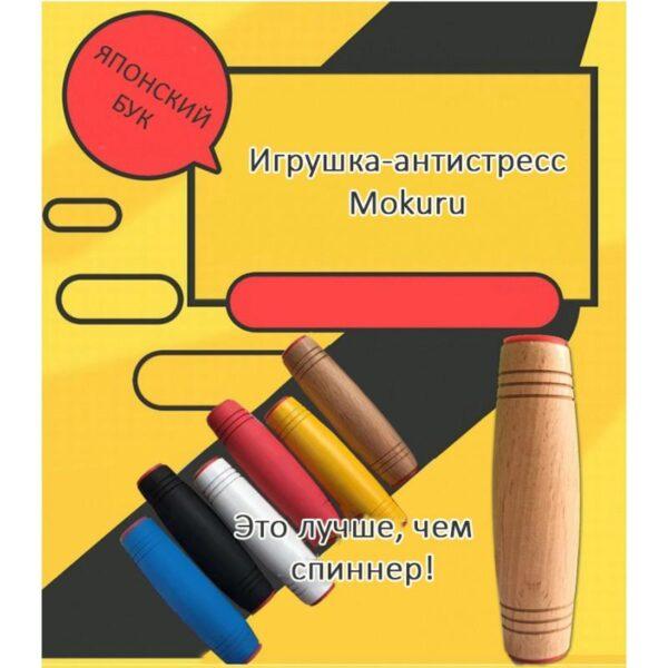 37126 - Игрушка-антистресс (палочка-неваляшка) Mokuru (Мокуру) - японский бук
