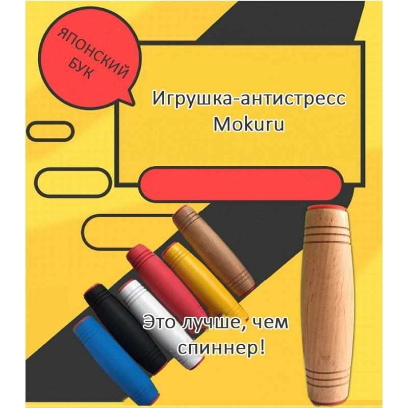 Игрушка-антистресс (палочка-неваляшка) Mokuru (Мокуру) – японский бук 212995