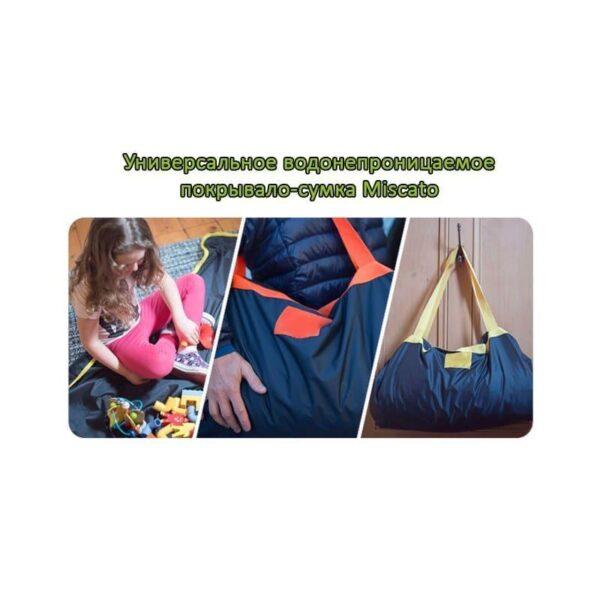 37184 - Универсальное водонепроницаемое покрывало-сумка Miscato для пляжа, пикника, прогулок с детьми