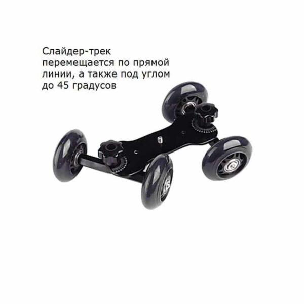 37266 - Компактный слайдер-трек Dolly Car DEBO для DSLR камеры/видеокамеры