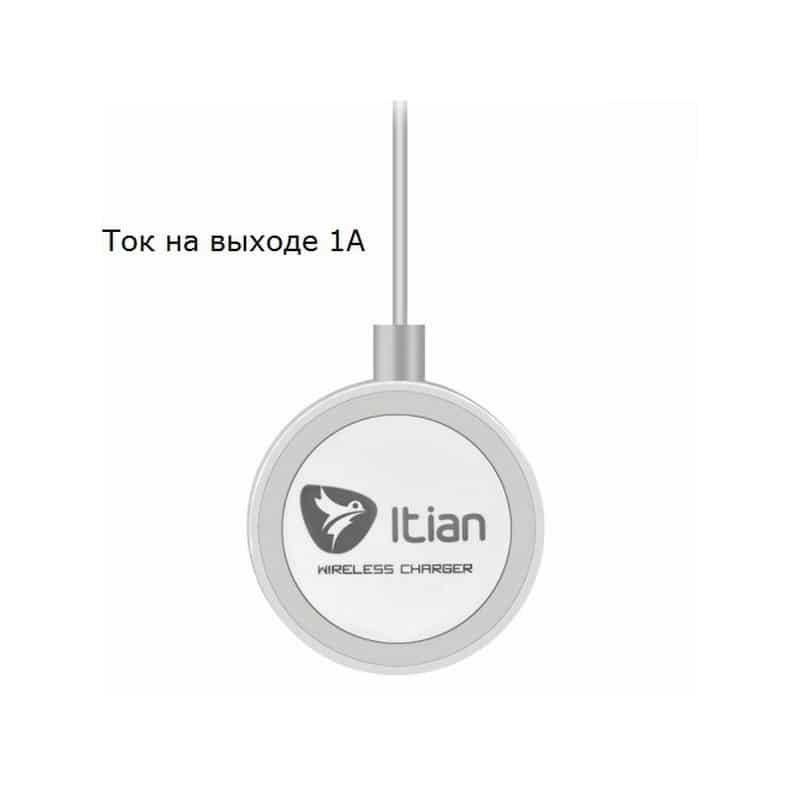 Беспроводное Qi зарядное устройство Itian Wireless Charger 213135