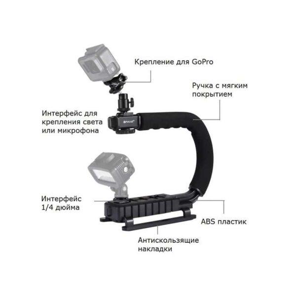 37295 - C/U-образный стедикам PULUZ Kits - головка для штатива, крепление для телефона, мягкая ручка, интерфейс для света и микрофона