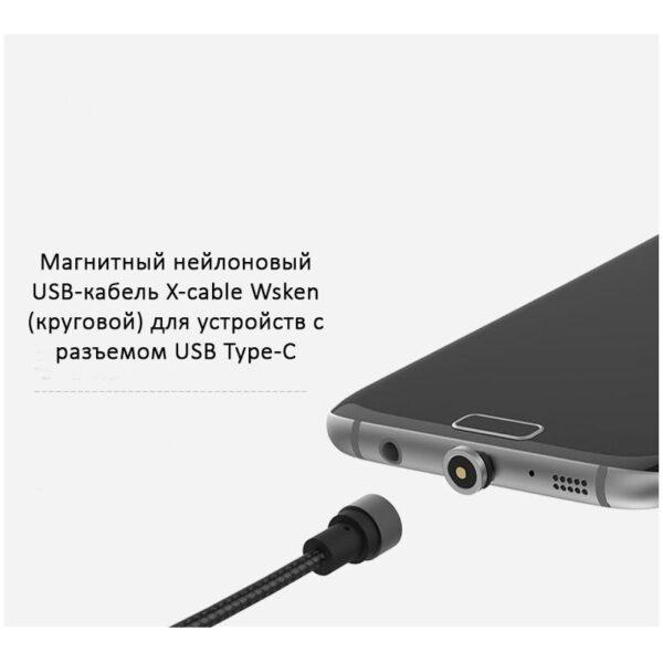 37700 - Круговой магнитный USB-кабель X-cable Wsken с коннекторами для всех типов разъемов: Micro-USB/ Lightning (Apple), USB Type-C