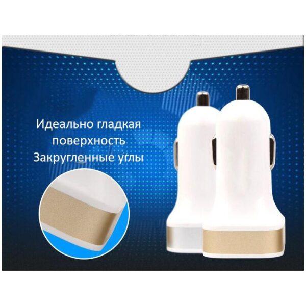 37885 - Автомобильное USB-зарядное для прикуривателя на два выхода: 2,1А/ 1А