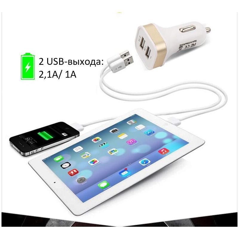 Автомобильное USB-зарядное для прикуривателя на два выхода: 2,1А/ 1А 213669