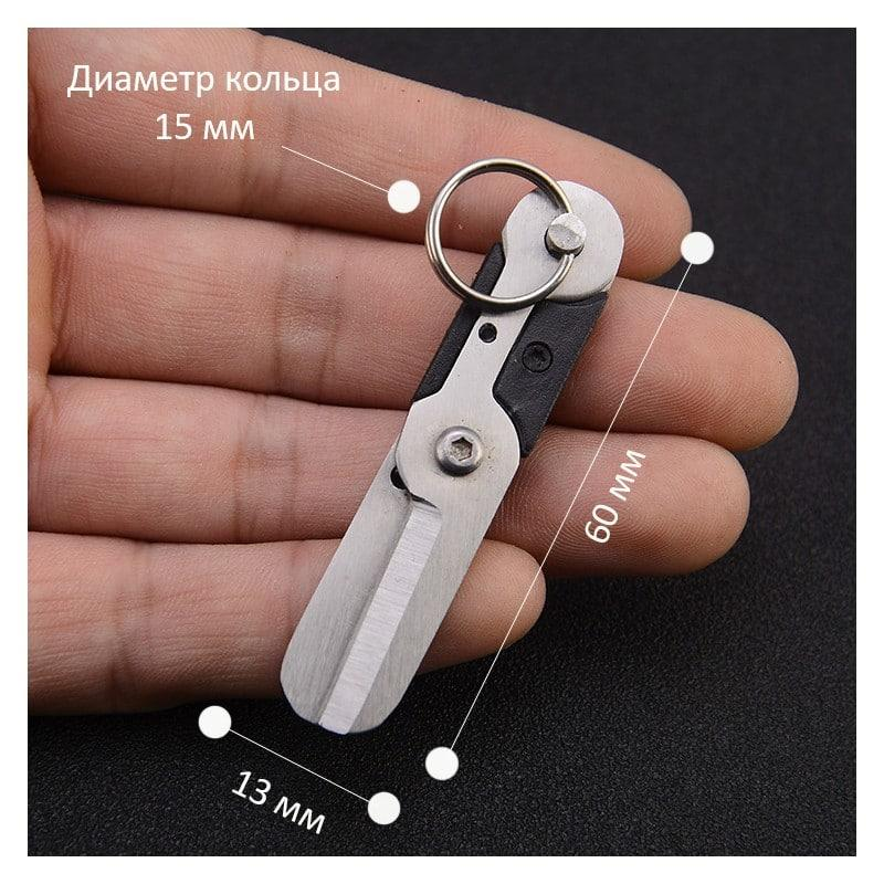 Стальные EDC мини-ножницы на пружине 213703