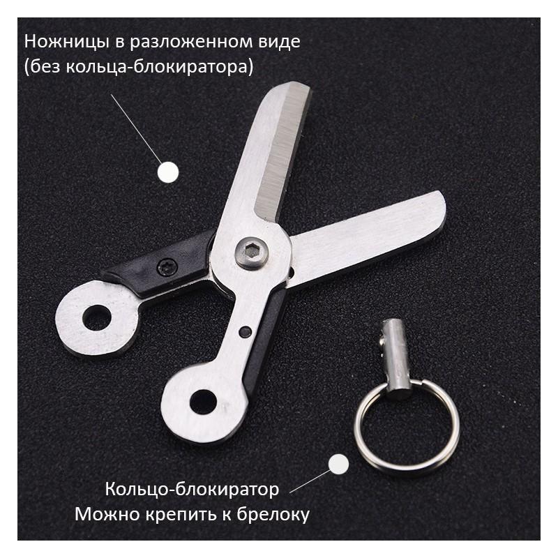 37932 - Стальные EDC мини-ножницы на пружине