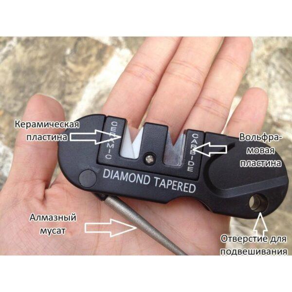 38015 - Походная EDC точилка для ножей (керамика+вольфрам) с алмазным мусатом