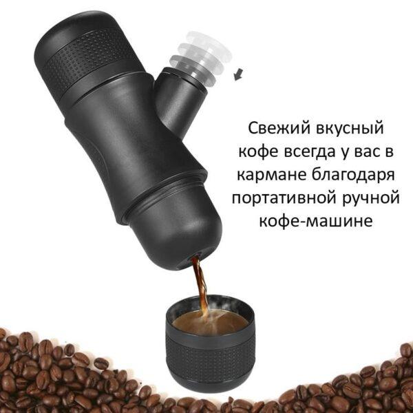 38024 - Ручная портативная кофе-машина EspressoMaker 70 мл: ручной насос 8 Бар, не нужен источник питания, выбор крепости кофе
